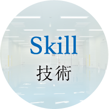 Skill「技術」