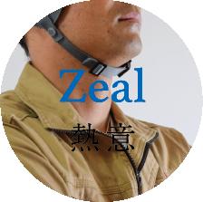 Zeal「熱意」